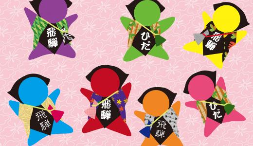 岐阜県でおすすめのお土産 軽いお菓子から長く愛される郷土料理まで