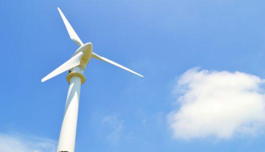 風力発電の仕組みとエネルギー化への取り組み