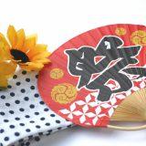 日本三大うちわ「房州うちわ」「京うちわ」「丸亀うちわ」の魅力に迫る!