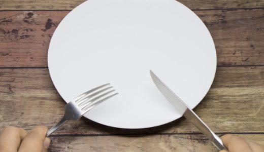 一日断食や断食って本当に効果があるの?