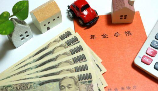 日本における年金の種類とそれぞれの加入条件・受給額の違い