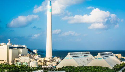 日本の生活を支える火力発電のメリット・デメリット