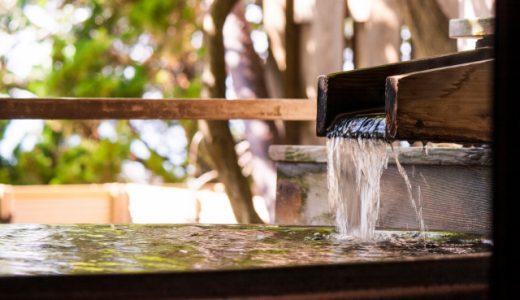 温泉に入ると税金が返ってくる?適用条件から手続き方法まで紹介します