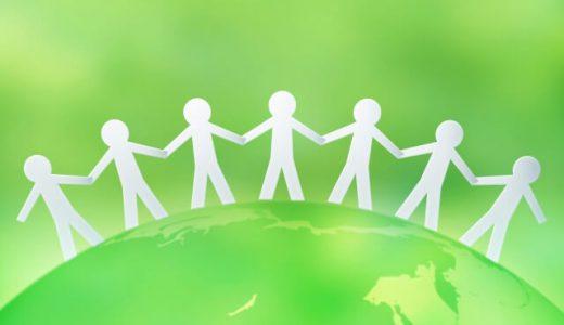 サステナビリティレポート(CSRレポート)って何?発行の目的と課題