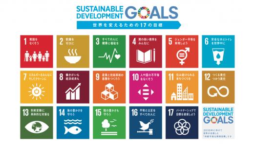 SDGs(国連持続可能な開発目標)のロゴに込められた意味を詳しく解説!